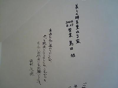 V6010187.JPG