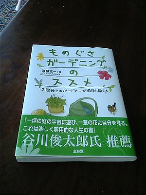 ものぐさガーデニングのススメ 失敗続きのガーデナーが最後に開く本 ( 著者: 斉藤吉一 | 出版...